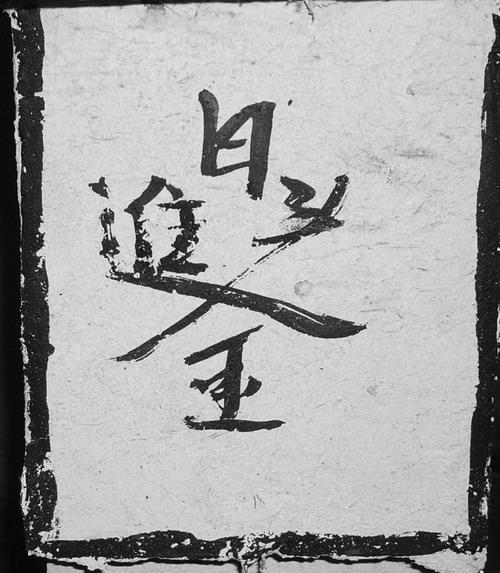 的愿望,有几处笔画为字与字之间共用,让人观之颇有特色.-桐乡民